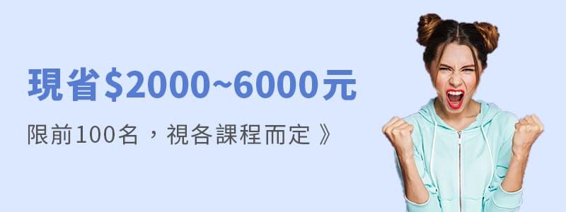 現省$2000~6000元