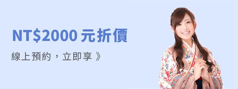韓語補習班.線上預約,立即享NT$2000元折價