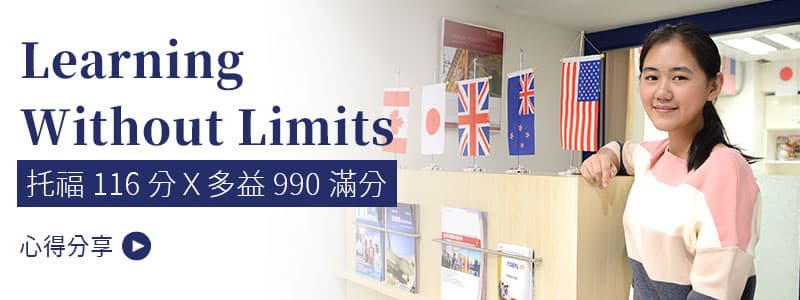 TOEFL托福116分 + TOEIC多益990滿分 / 趙同學