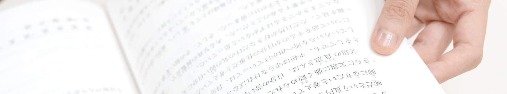 日文檢定技巧-文法