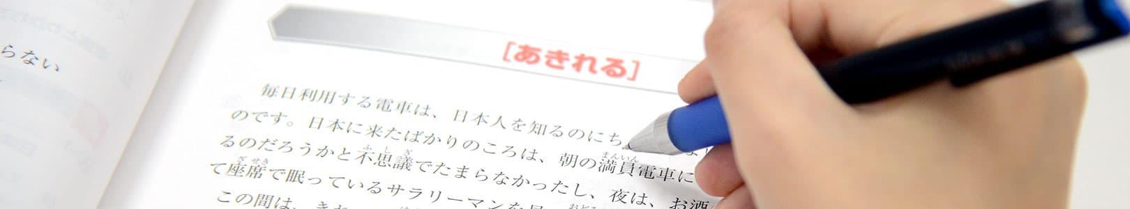 日文檢定技巧-讀解