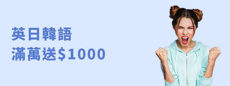 英日韓語滿萬送1000