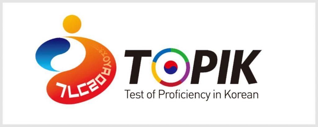TOPIK韓國語文能力測驗