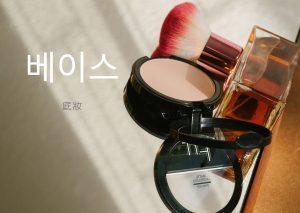 【韓文學習】到底包裝上寫了什麼?喜歡韓妝一定要學韓語化粧品單字!