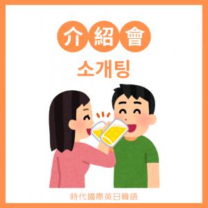 소개팅 介紹會