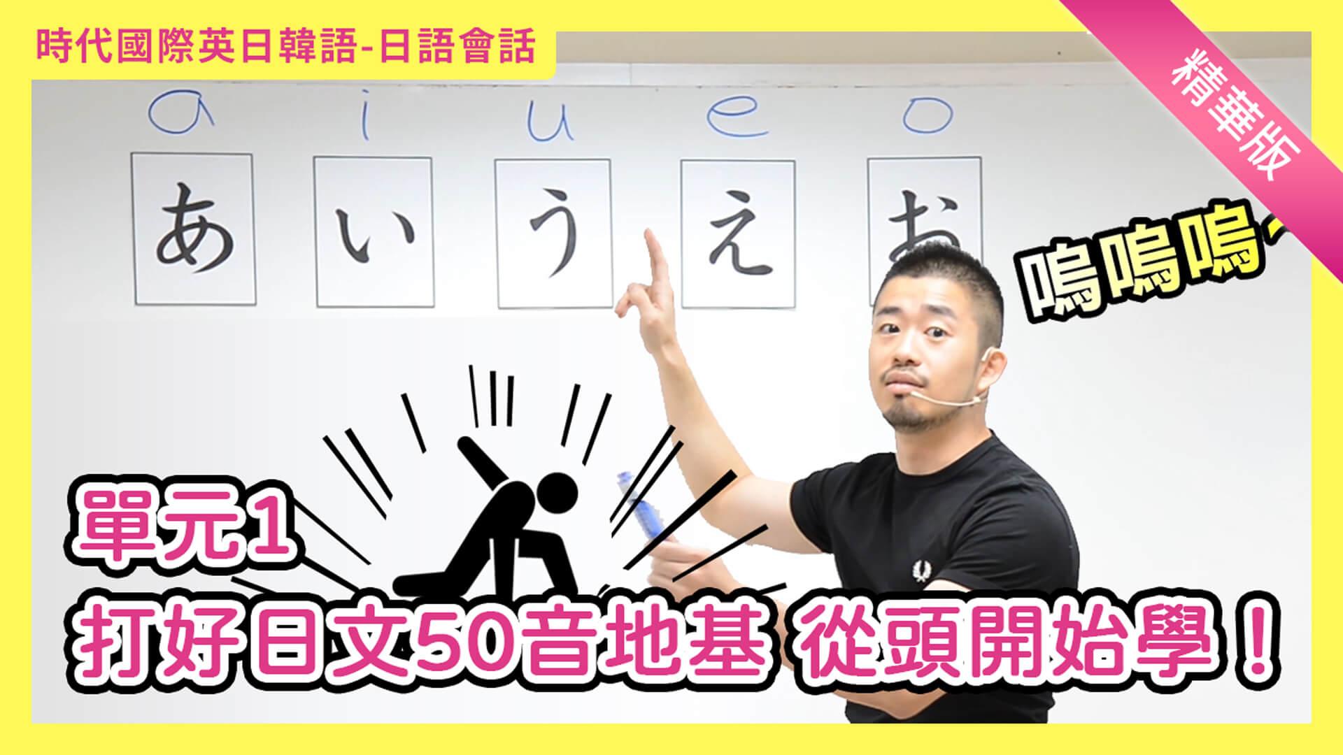 打好日文50音地基,從頭開始學!!