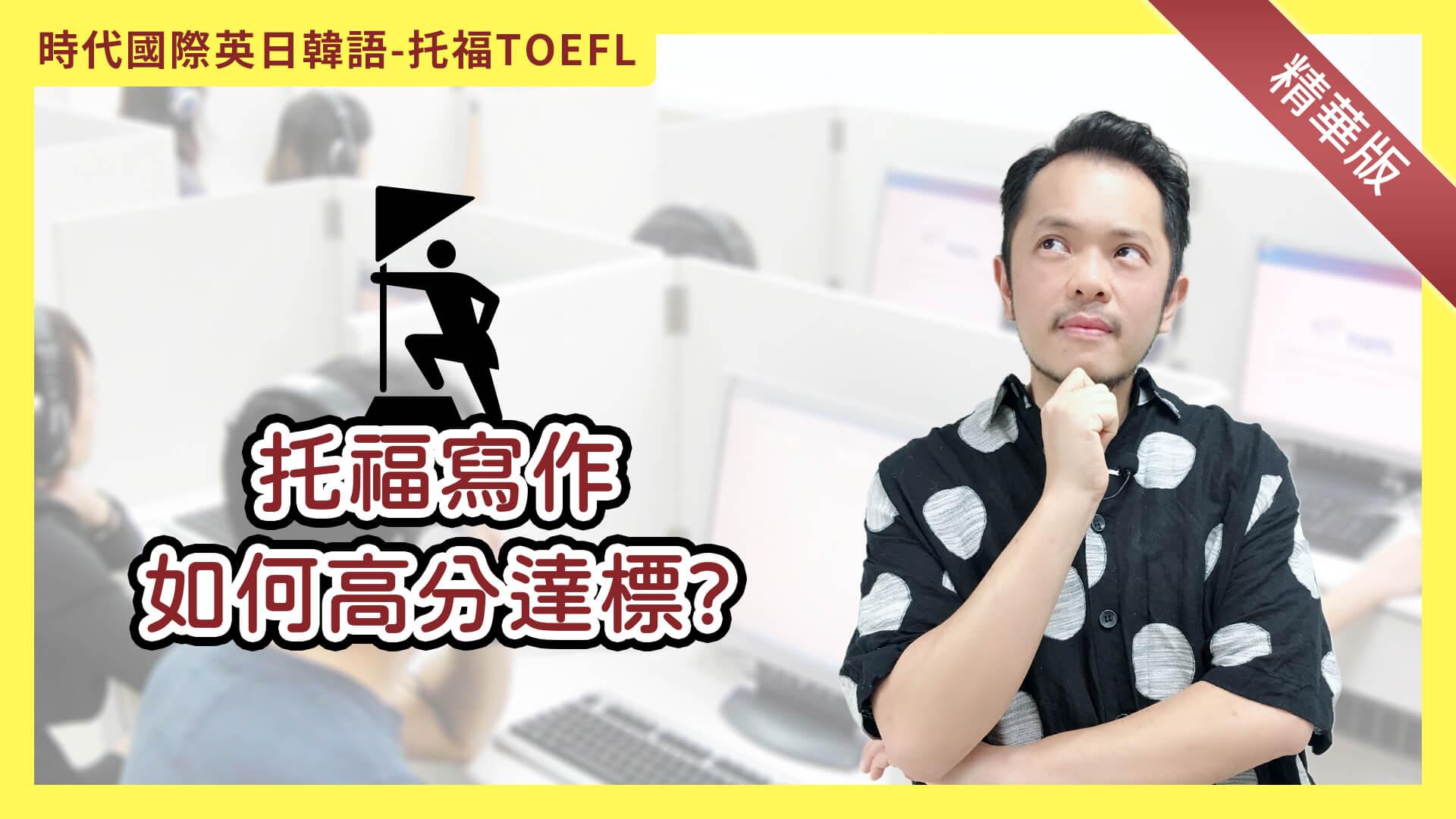 TOEFL托福寫作如何高分達標?