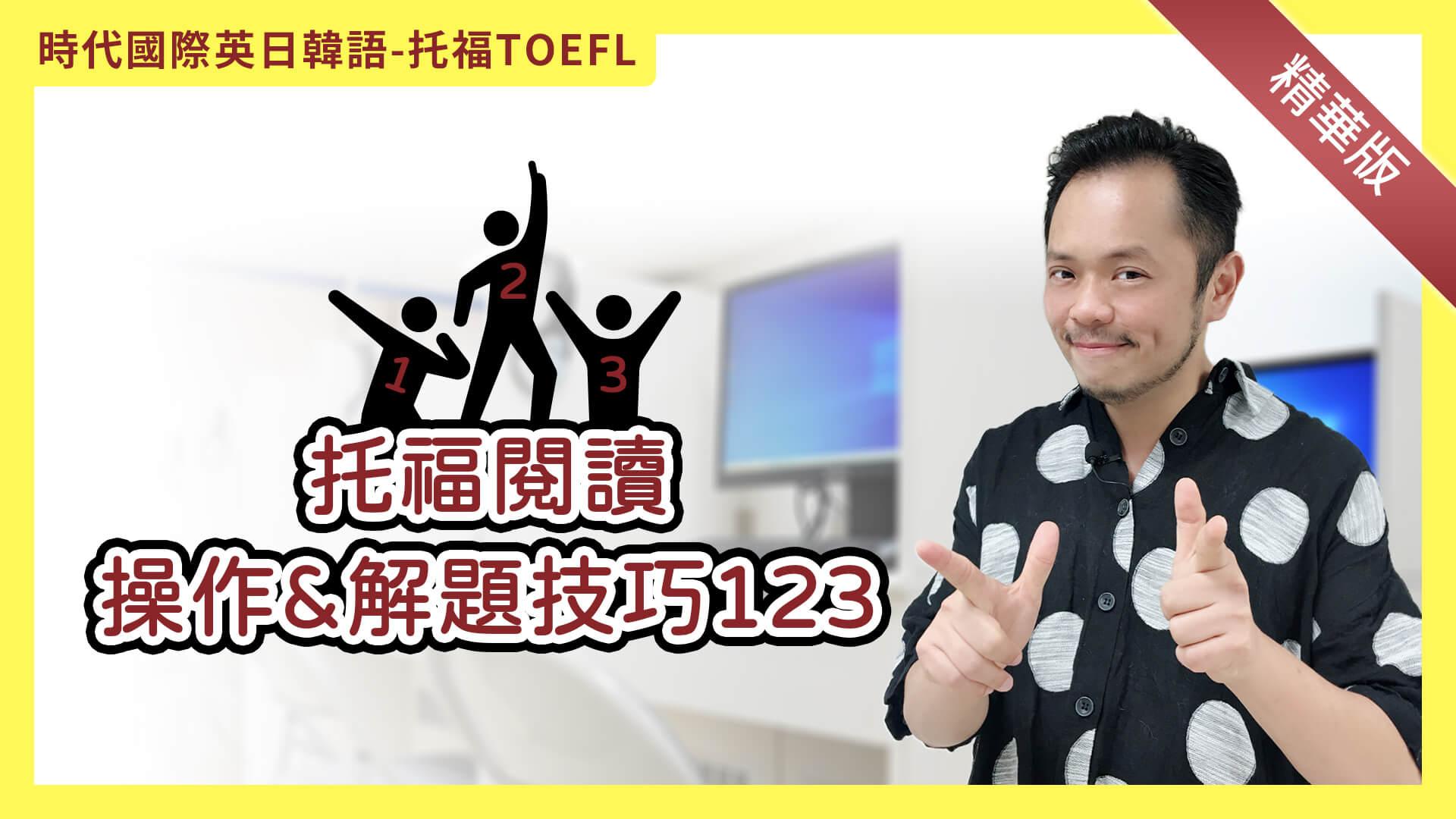 TOEFL托福閱讀操作&解題123
