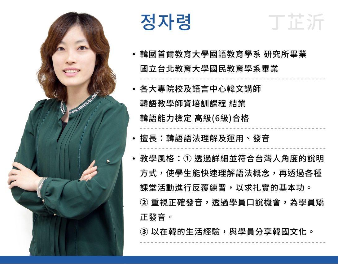 推薦韓語補習班老師-丁芷沂