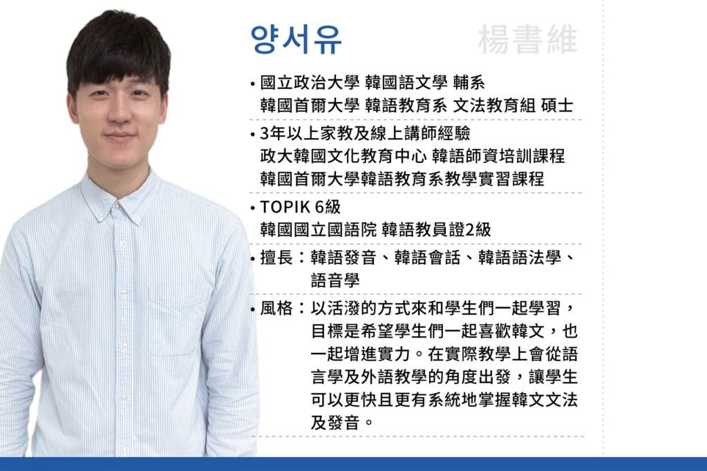 推薦韓語補習班老師-楊書維
