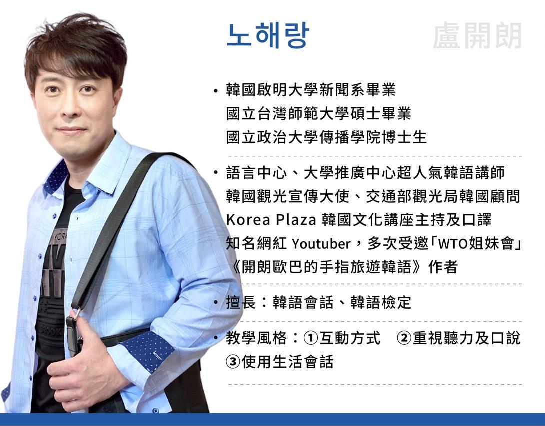 推薦韓語補習班老師-盧開朗