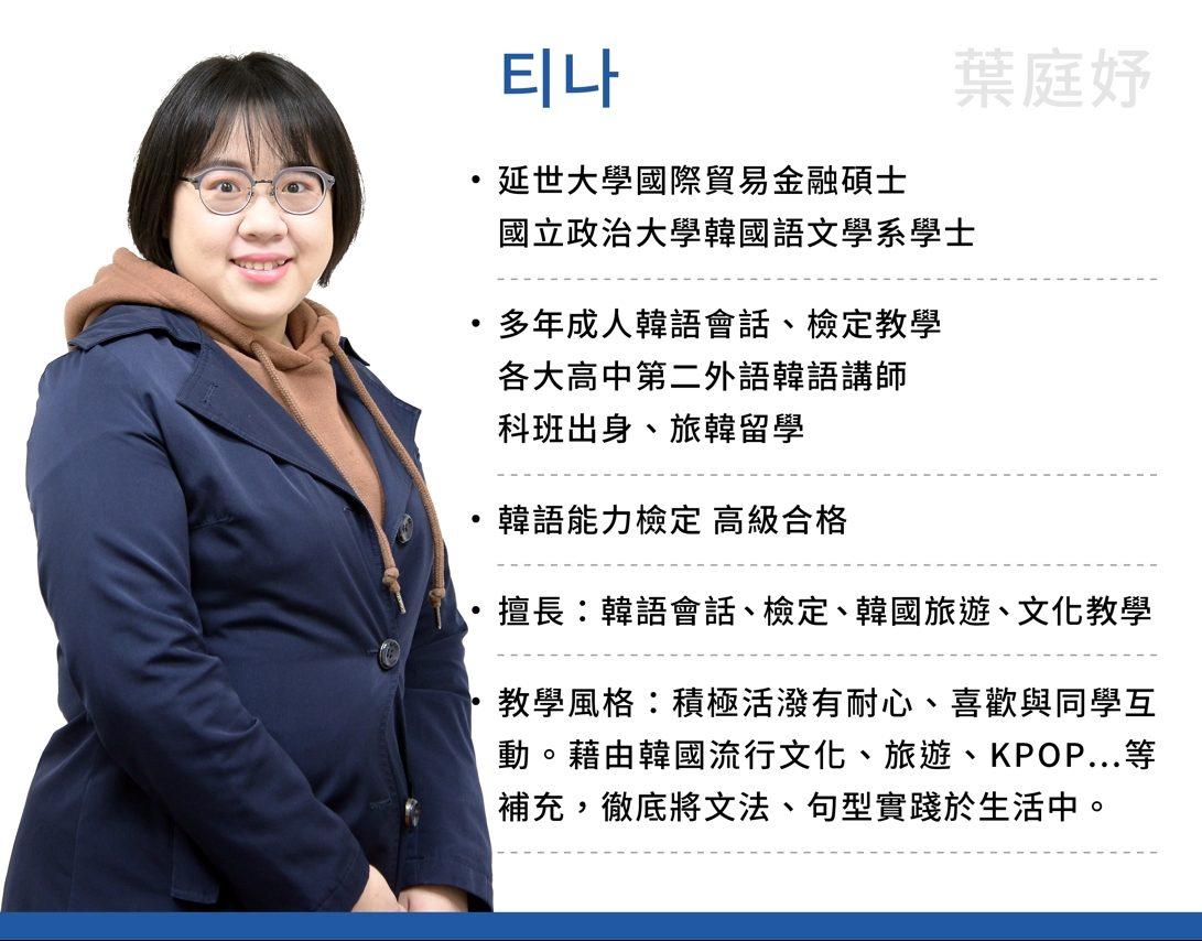 推薦韓語補習班老師-葉庭妤 Tina