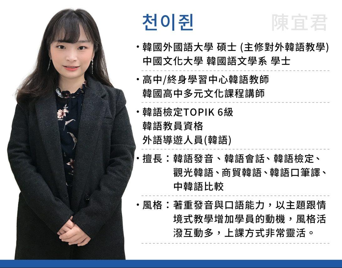 推薦韓語補習班老師-陳宜君