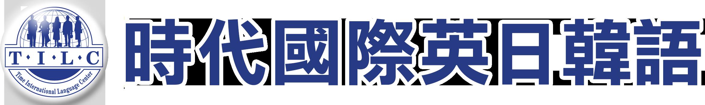 時代國際英日韓語