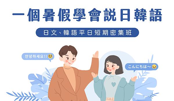 一個暑假讓你學會說日韓語