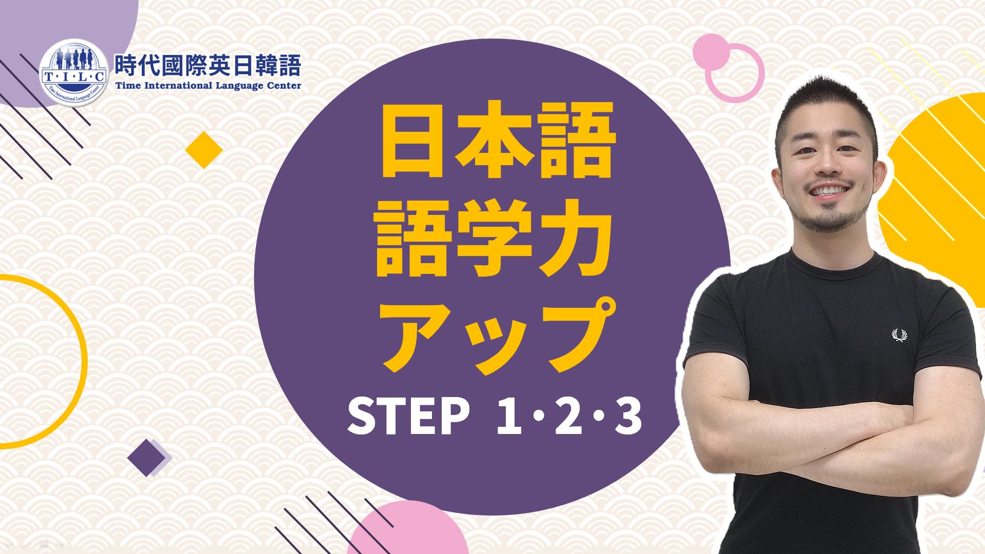 教你學日文   日本語語学力アップ