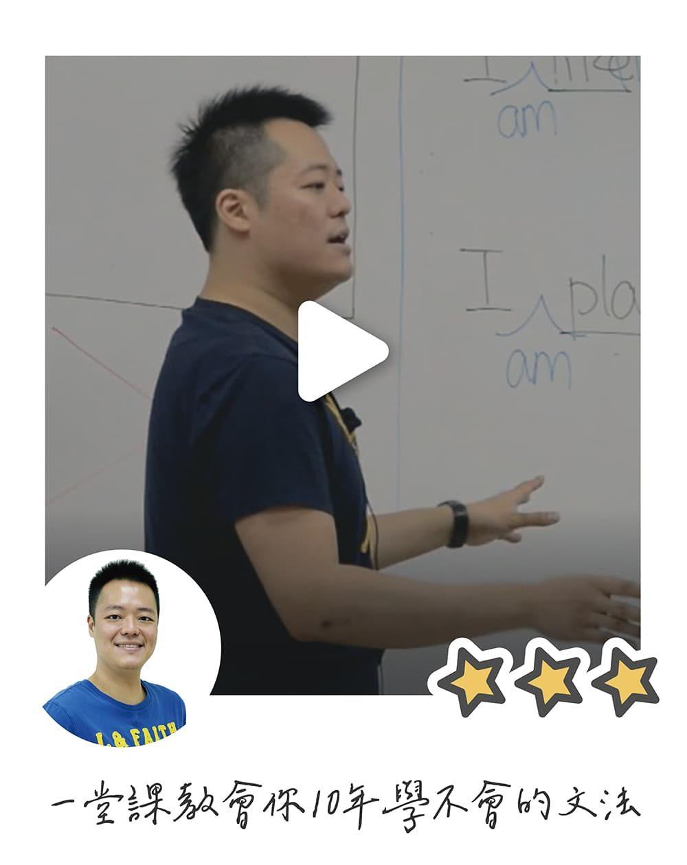 多益文法教學影片