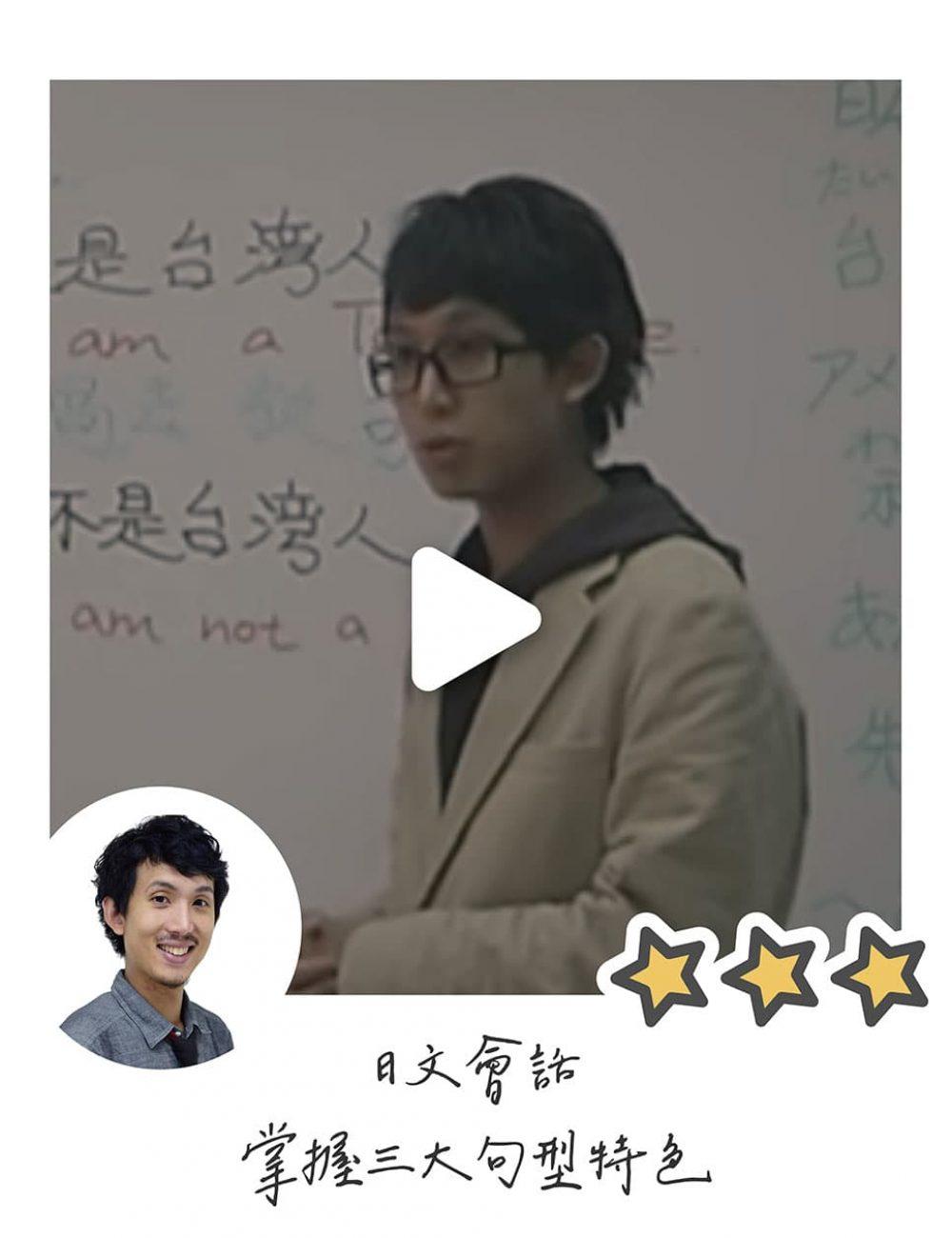 日文會話教學影片