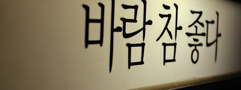 【韓語檢定4級常考文法】想考韓檢高分必看的關鍵文法通通整理給你